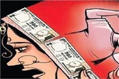 daughter in law beated for dowry taken away from home