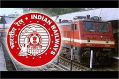jananayak and janseva express service canceled