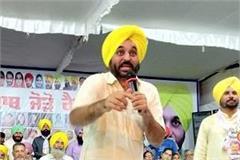 bhagwant mann rally