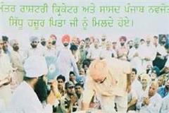 navjot sidhu sunil jakhar pictures viral