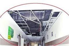 the civil hospital s o p d sudden fall down ceiling in the ward