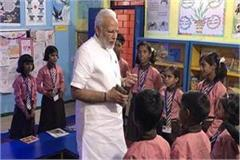 modi message to children on your birthday you will play