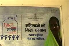 mawati women changing lives from prime minister ujjwala ganas scheme