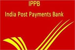 ipp bank facility in 158 post offices in sirmour