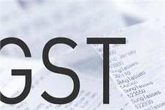 gst form can be deposited by this day