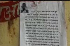 the dalit woman has written a letter to take justice from the deceased