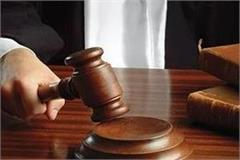10 years imprisonment for wrongdoing