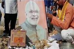 congress workers celebrated modi s birthday in a unique way