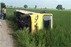 school bus in karnal