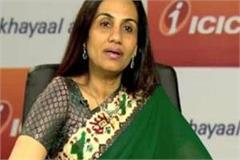 icici bank ceo chanda kochhar 7 including cheating case registered