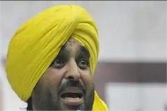 aap bhagwant mann