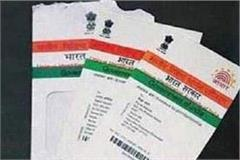 now people will get relief in forming aadhaar card