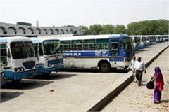 long route buses will be closed from 5 pm in karnal today