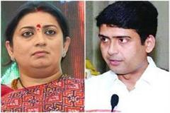 congress mlc overturned on statement of smriti