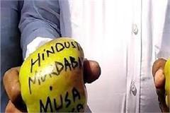 apple found