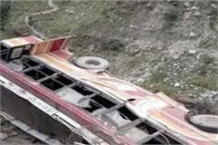chamba bus accident