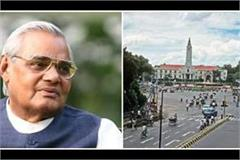 atal chowk  will now be known as the hazratganj square wn