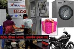 gift on purchase petrol diesel in mp