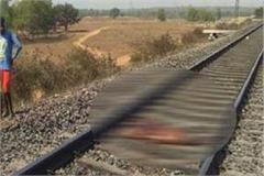 hardoi 2 people die from train on lucknow moradabad rail track