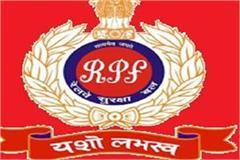 rpf friends preparing railway police will do such work