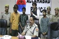 up police take big success 4 vicious robbers arrested