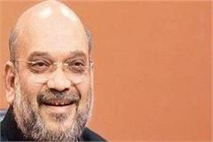 bjp national work committee of after the meeting will decide amit shah tour