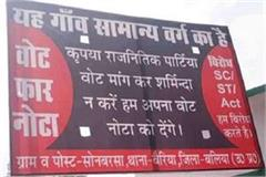 villagers put hoardings in protest against sc  st act