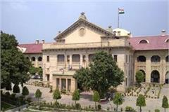 allahabad high court will open today after winter holiday