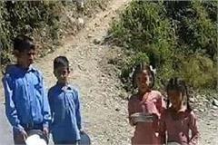 water problem school
