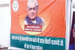 declaration by satti at the poetry convention organized in memory of atal ji