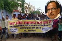 protest for cm shivraj in sihor