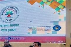 himachal in ayushman bharat scheme was opened