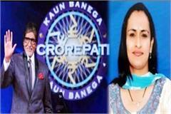 himachali daughter will be seen on kbc set by profession science teacher