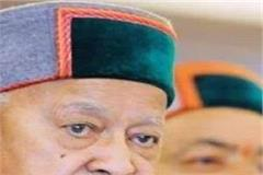 virbhadra singh gets leave from hospital