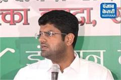 mp dushyant chautala press conference live