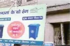 signboard will now be used for the city to free the garbage at every crossroad