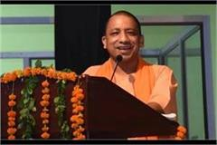 68500 teachers recruitment cm yogi to give 3 thousand candidates today