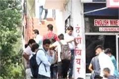 crore rupees farm fraud case