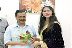 himachali daughter met kejriwal in delhi