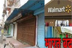 market closed in mp