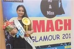 himachal daughter won the title of best hair contender for glamor competition