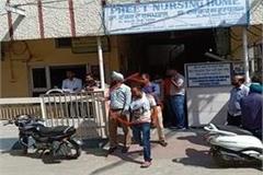 red preet nursing home of jalalabad husband arrested