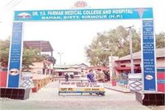 nahan medical college special test no