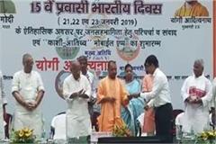 yogi sarkar launches this app for pravasi bharatiya divas