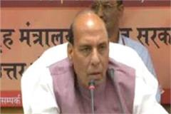 rajnath on rafael issue there is no scope for suspicion after