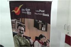 india post payment bank launched in post office