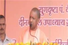 cm yogi unveils p dayal upadhyay statue somewhere these things