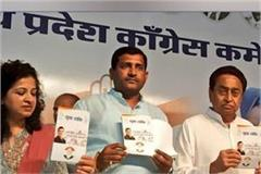 mp congress issued demand letter