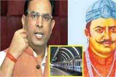 raja nahar singh will be the name of ballabhgarh metro station
