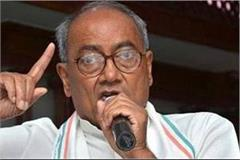 congress will create  rampath  when coming to power in mp digvijay singh